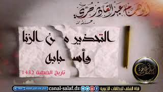 خطبة الجمعة لشيخ عبد القادر حري حفظه الله بعنوان:  - التحذير من الزنا وأسبابه -