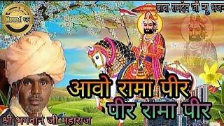 गायक भगवान जी महाराज// बाबा रामदेव जी का न्यु भजन// मारवाड़ी भजन