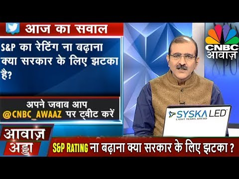Awaaz Adda | S&P Does Not Increase India's Ratings, Keeps Outlook Stable