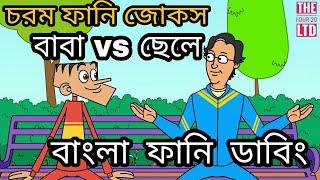 বাবা vs ছেলে - Bangla Cartoon Jokes - Funny Bangla Dubbing - Funny Video 2017 Bangla New Funny Video
