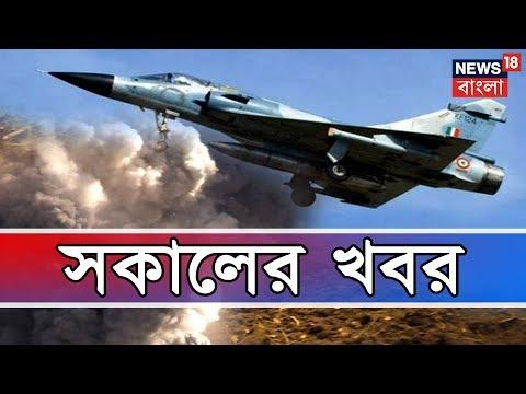 Top Bangla News In one Go   Feb 27, 2019