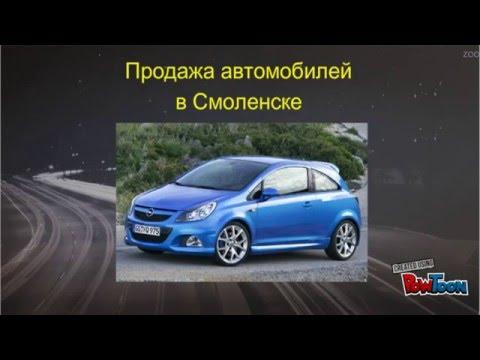 Продажа автомобилей в Смоленске