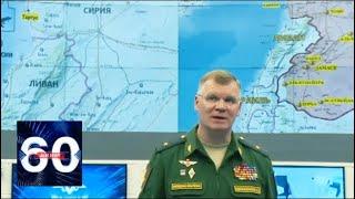 Минобороны РФ: израильские летчики ПОДСТАВИЛИ ИЛ-20 под огонь! 60 минут от 18.09.18