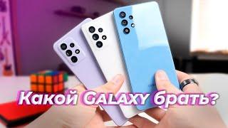 Galaxy A32, A52 и A72 - Какой Samsung купить?