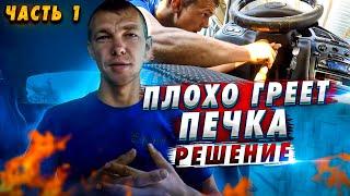 видео Что делать если плохо греет печка на Дэу Ланос (DAEWOO LANOS)