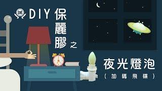 不插電也能發光---【DIY保麗膠夜光小燈泡】