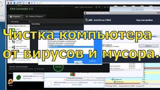 1509# Основательная чистка компьютера от вирусов и мусора.(, 2015-09-11T13:36:10.000Z)