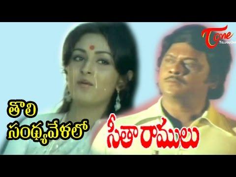 Seetha Ramulu Songs - Tholi Sanja Velalo(Female) - Krishnam Raju - Jaya Prada