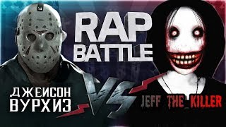 Download Рэп Баттл -  Джейсон Вурхиз vs. Джефф Убийца (Jason Voorhees vs. Jeff The Killer) Mp3 and Videos
