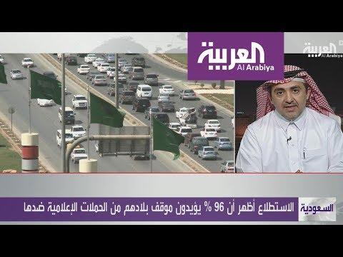 استطلاع رأي: السعوديون مع بلادهم ضد حملات التشويه  - نشر قبل 2 ساعة