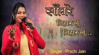 Sanwre prabhu ko..Nihar Lu Nihar Lu... # New Bhajan 2017 # Singer Prachi Jain