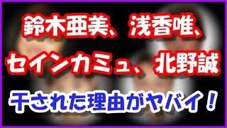 少し過去の気になったニュースをご紹介します♪ 鈴木亜美、セインカミュ...