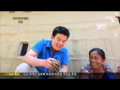 Nepali Documentary In korean Language Part 3 (नेपाली डकुमेन्ट्री कोरियान भाषामा)
