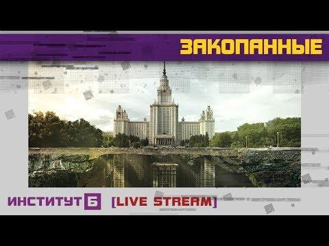 Потоп против культурного слоя / Купцов и Ко /  Закопанные дома и города