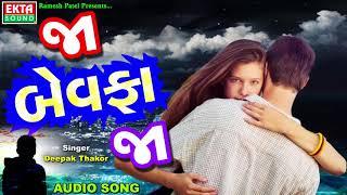 Ja bewafa - new song gujarati 2018 singer : deepak thakor album music arvind nadariya lyrics baldevsinh chauhan desig...