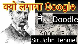 #johntenniel Who is Sir John Tenniel ? | Biography of Sir John Tenniel.