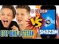 Егор Шип и STEFAN против SHAZAM | Шоу Пошазамим
