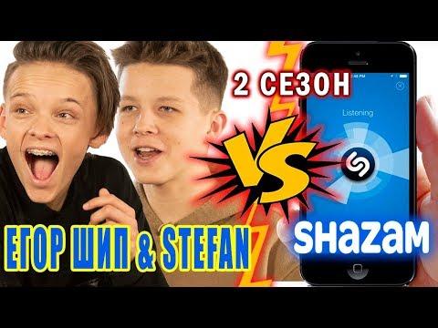 Егор Шип и STEFAN против SHAZAM   Шоу Пошазамим