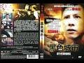 VIOLÊNCIA URBANA (Dublado) Ação/Artes Marciais - Donnie Yen - Filme Completo