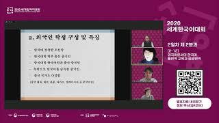 외국어로서의 한국어 통번역 교육과 공공번역