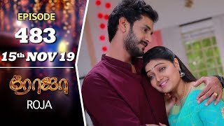 ROJA Serial | Episode 483 | 15th Nov 2019 | Priyanka | SibbuSuryan | SunTV Serial |Saregama TVShows