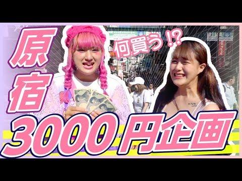 【原宿】原宿で3000円全身コーデしてみた結果...!!