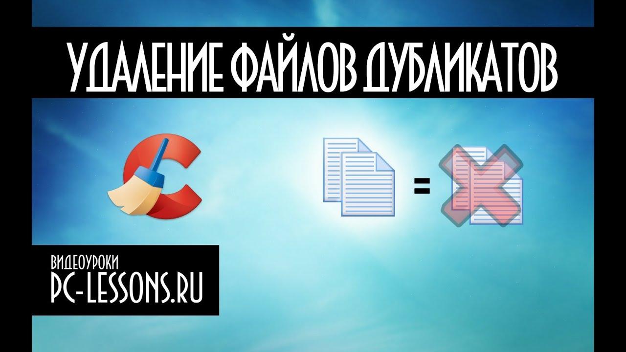 Поиск и удаление файлов дубликатов | PC-Lessons.ru