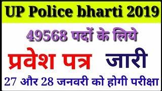 Up police अडमिट कार्ड जारी 49568 पदों के लिये , 27 ओर 28 को होगी परीक्षा