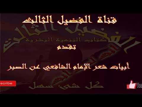 أقوال و حكم الإمام الشافعي عن الصبر و الهم و اليأس ستجلك تعيد التفكير في همومك و مشاكلك Youtube