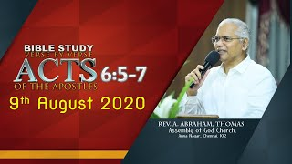 🔴9th AUGUST 2020 🔴 BIBLE STЏDY   ACTS 6:5-7   Message by Rev. A. Abraham Thomas   AG CHURCH