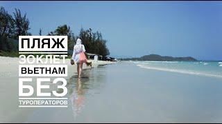 Поездка на пляж Зоклет на маршрутке. Вьетнам Нячанг Март 2020. Лучший пляж вблизи Нячанга?