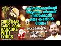 Download BETHELEMIL Karaoke | Christmas | Malayalam Christmas Song | Fr Shaji Thumpechirayil MP3 song and Music Video