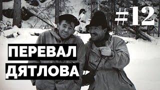 Тайна Перевала Дятлова официальная версия кедр