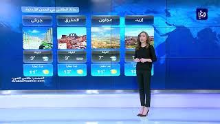 النشرة الجوية الأردنية من رؤيا 2-3-2019