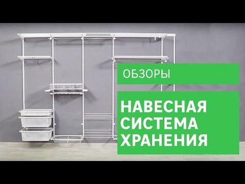 каталог модульные системы для гардеробной