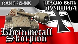 Rheinmetall Skorpion Гайд (обзор) ~World of Tanks(wot)