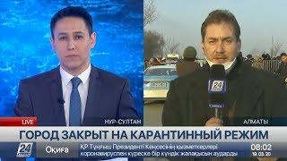 Все въезды в Алматы контролируют полицейские, военные и медики