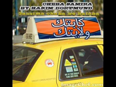 cheba samira-3assima chaba wé halaba...by hakim dortmund.wmv