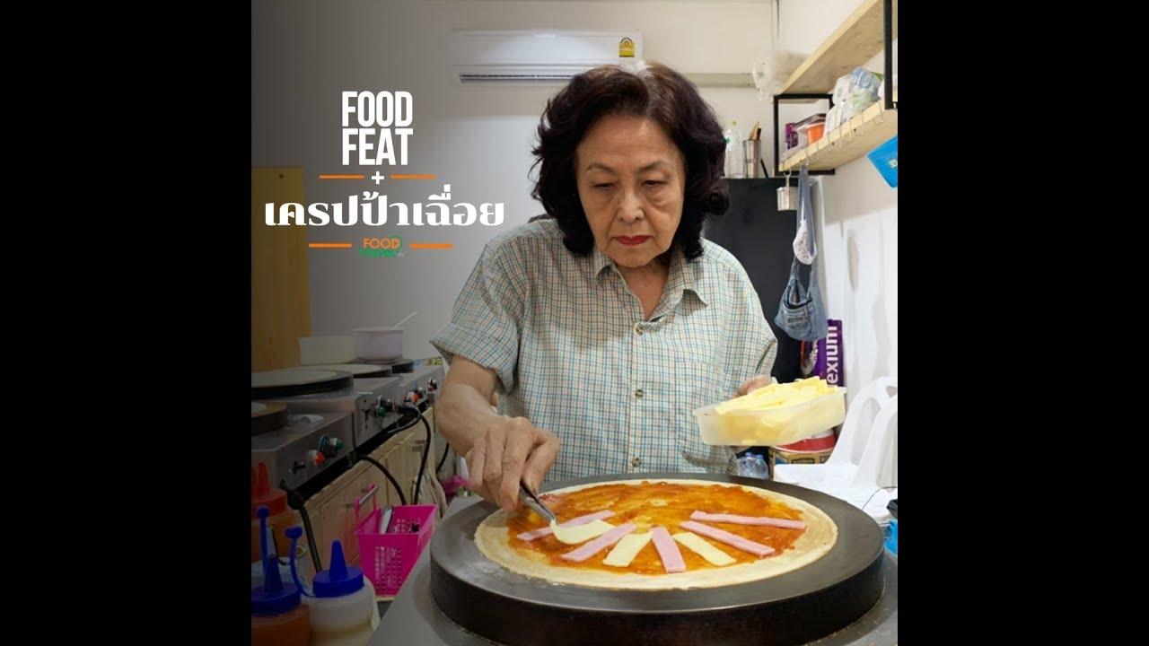 เครปป้าเฉื่อย | Food Featuring