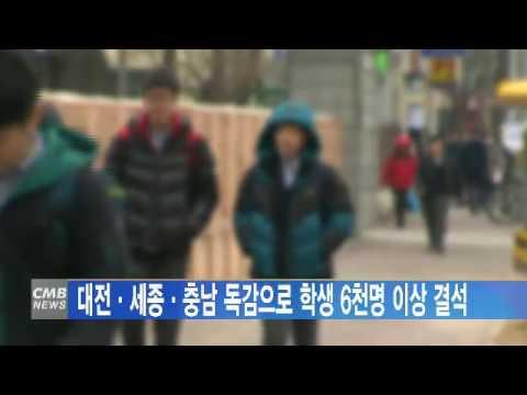 [대전뉴스]  대전·세종·충남 독감으로 학생 6천명 이상 결석