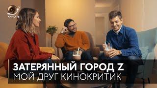 #МойДругКинокритик: «Затерянный город Z» #обсуждение
