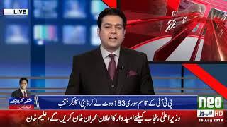 Khabar K Peechy | Full Program | 15 August 2018