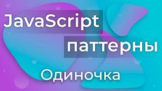 JavaScript Design Patterns #1 - Singleton (Одиночка)