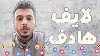 أمين رغيب في فيديو تحفيزي - هكدا بدأت قصتي (  كلام من دهب  )
