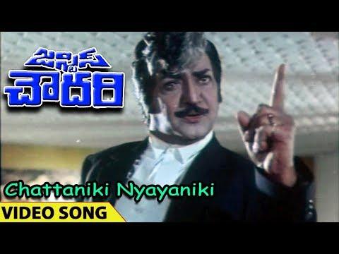 Justice Chowdary Movie Songs | Chattaniki Nyayaniki Full Video Song | NTR, Sridevi | TVNXT Telugu