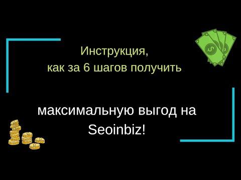 Инструкция, как за 6 шагов получить максимальную выгод на Seoinbiz!