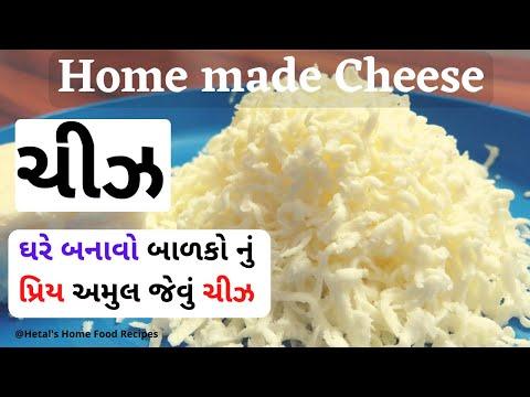 અમુલ જેવું ચીઝ ઘરે જ બનાવાની રીત | HomeMade Cheese with 2 Ingredients | how to make cheese at home