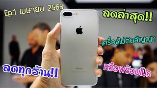 ลดราคาอีกแล้ว Iphone 7 plus | ลดราคาล่าสุดเดือนเมษายน 2563 สั่งซื้อออนไลน์ได้เลย