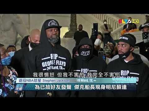 愛爾達電視20200531│【NBA】警察執法過當事件 眾星公開譴責