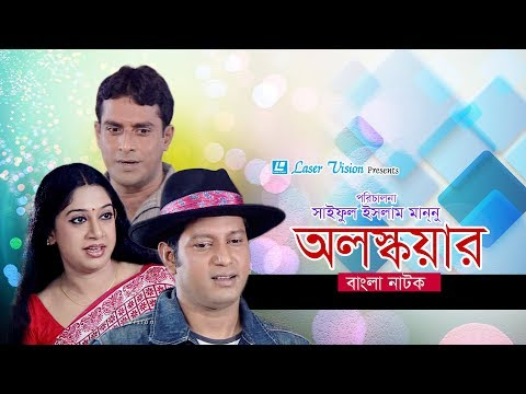 All Square | Bangla Natok | Mahfuz Ahmed, Farhana Mithu, Ahmed Rubel